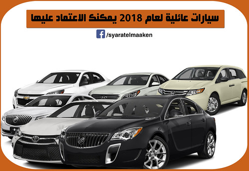 سيارات عائلية لعام 2018 يمكنك الاعتماد عليها  39925607514_856cbd8b9a
