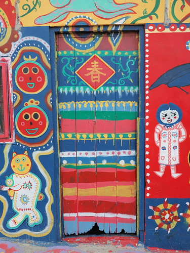 A colourful door at Rainbow Village (彩虹眷村) | by huislaw