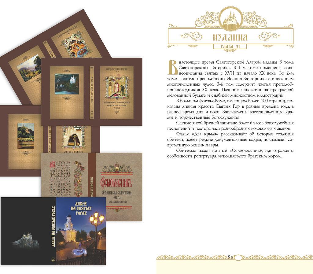 Издания Святогорской Лавры
