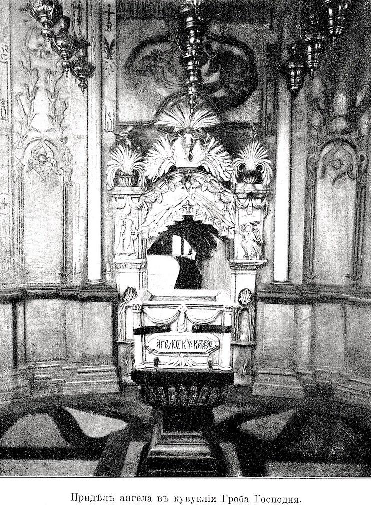 Изображение 16: Придел ангела в кувуклии Гроба Господня.