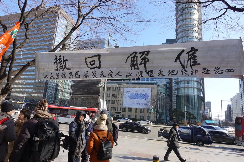 工會在駐韓台北代表部外懸掛「撤回解僱」布條。(攝影:張智琦)