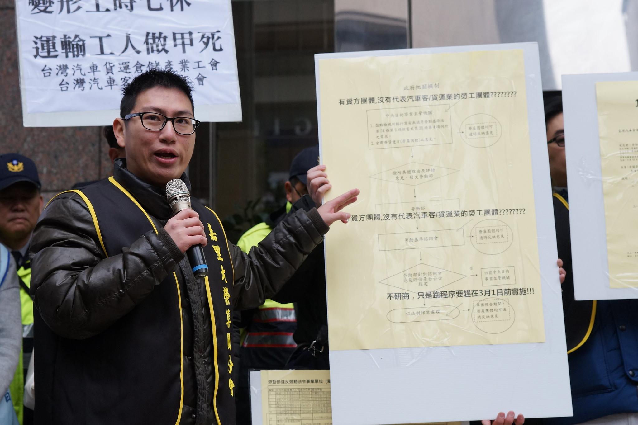 台灣汽車貨運倉儲業產業工會總幹事王浩痛批,交通部沒找勞方討論,勞動部的勞動基準諮詢會也通過列入行業適用,把關機制根本是放水機制。(攝影:王顥中)