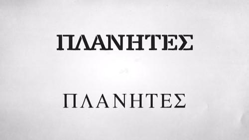 モーフィング映像の1番目「プラネテス」「ΠΛΑΝΗΤΕΣ」