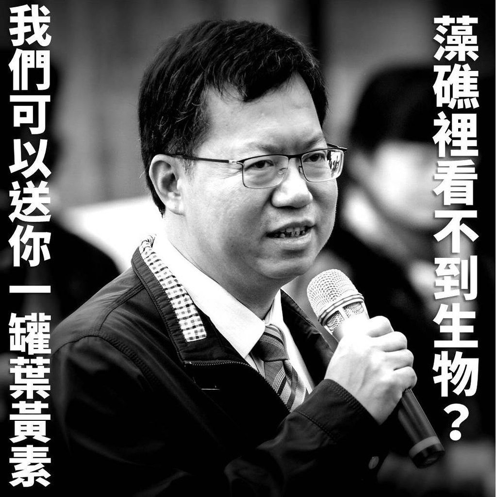領銜主演:桃園市長鄭文燦。圖片來源:tsaiian(CC2.0)