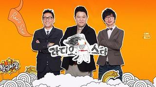 Radio Star Ep 600 || KShowOnline com