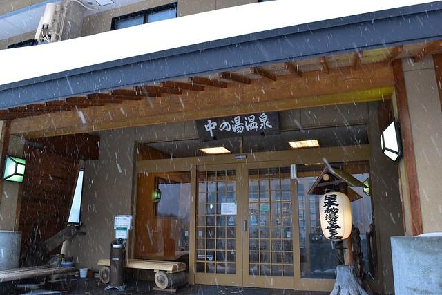 中ノ湯温泉(秘湯を守る会)