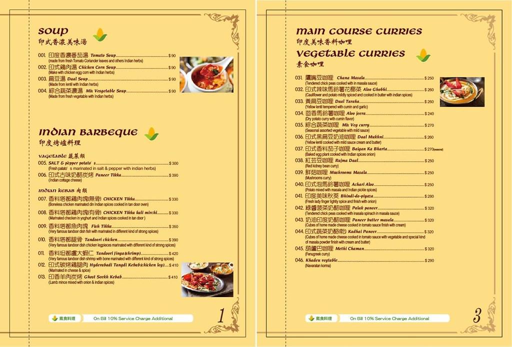 25441127488 67a95732cb b - 熱血訪採 | Sree India Palace  斯里印度餐廳,道地印度主廚坐鎮真的超好吃,公益路巷弄內的異國隱藏版!