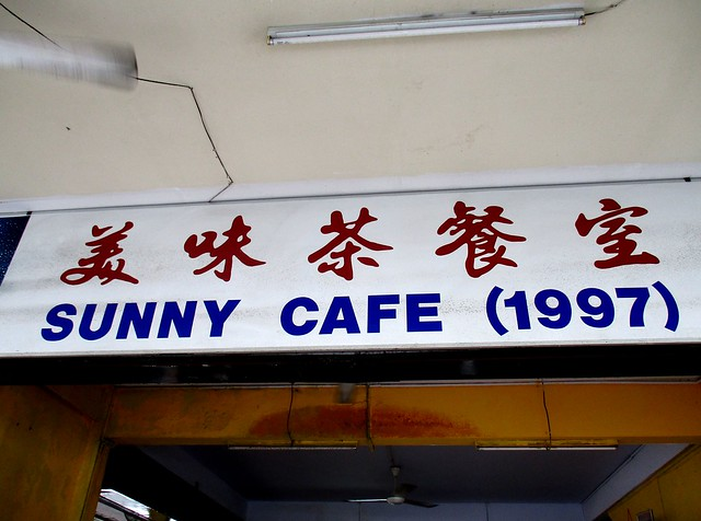 Sunny Cafe