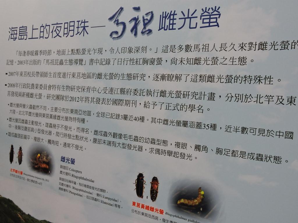 北竿橋仔漁村展示館內北竿生態資源展板。圖片來源:陳建志。