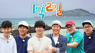 1 Night 2 Days S3 Ep.255
