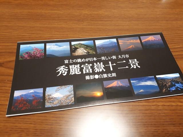 秀麗富嶽十二景パンフレット