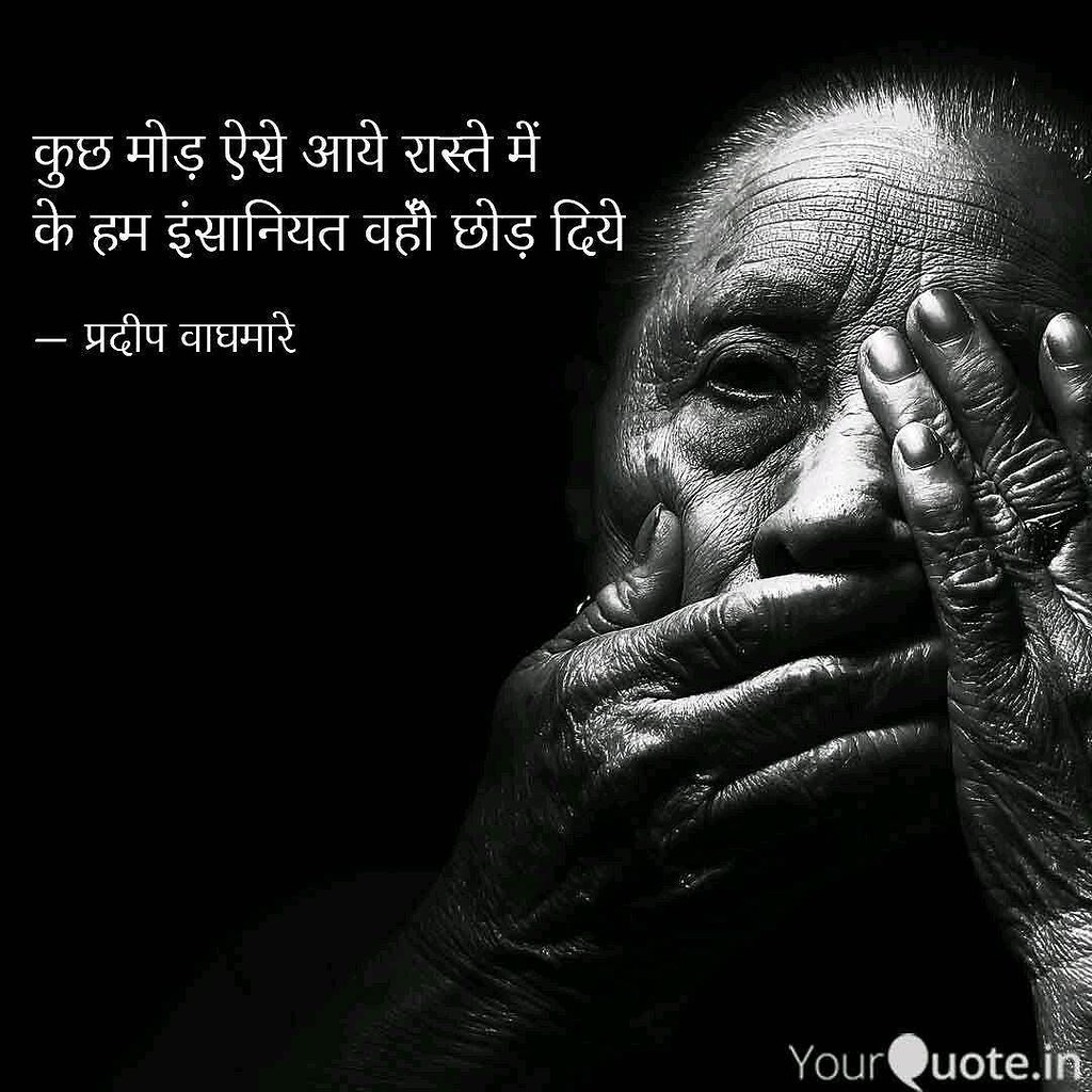 Hindi Shayari Life Lifequotes Humanity Poem Lovequo Flickr