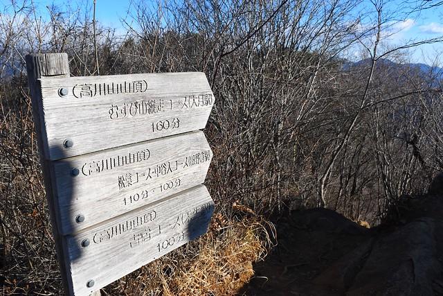 高川山からむすび山縦走コース(大月駅)へ