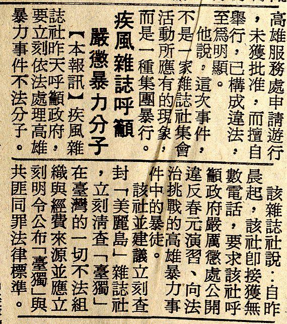 這是1979年12月12日的《中央日報》報導,郁慕明參與的《疾風》雜誌呼籲嚴懲黨外「暴力分子」。(資料來源:台灣法實證研究資料庫)