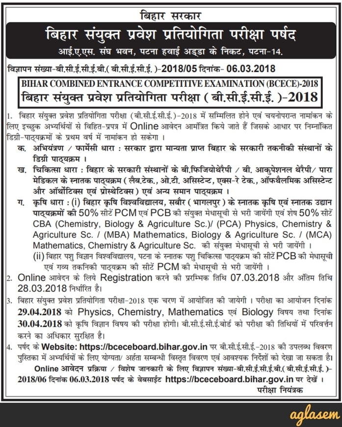 BCECE 2018 Exam Date, Apply Online Details Announced: 22 Days To Apply, Fee Hiked