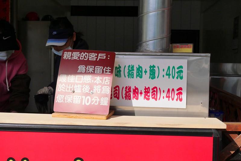 38755392685 91fb59e4fc c - 黃家胡椒餅:每日搶手預訂 搬家到哪裡客人就跟到哪裡!