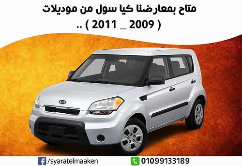 كيا_سول من 2009 لـ 2011 بأسعار تبدأ من 105 ألف .. 40479155412_56daa29732