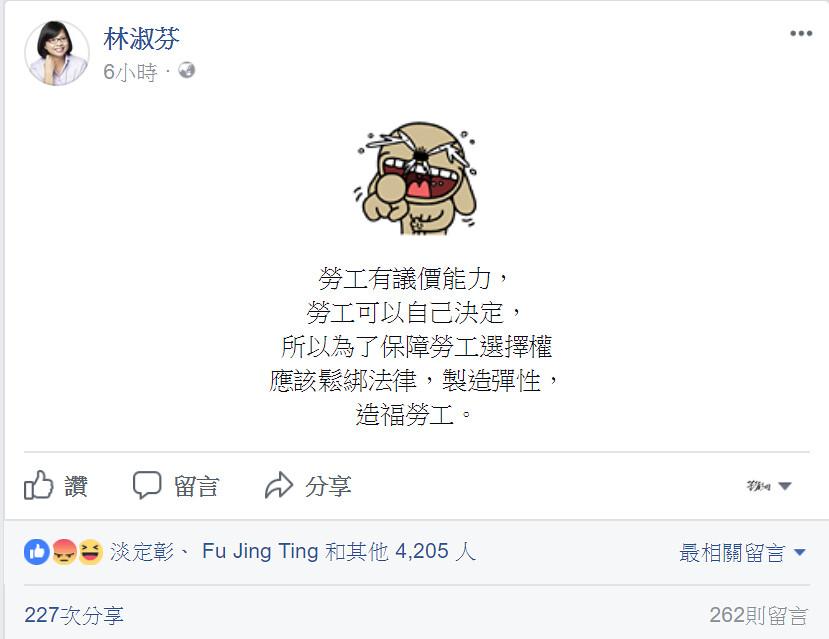 (圖片截自林淑芬臉書)