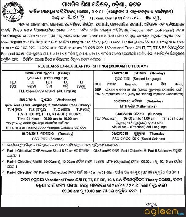 Odisha CHSE Time Table 2018 - Check Odisha 12th Schedule Here