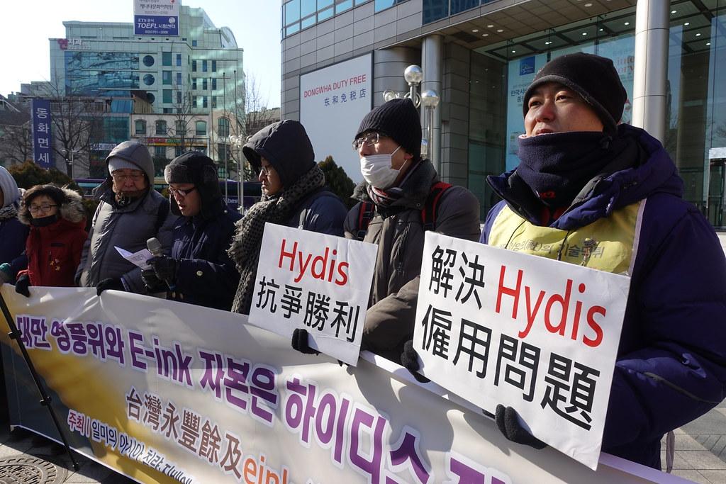 Hydis工人及聲援團體在駐韓台北代表部抗議。(攝影:張智琦)