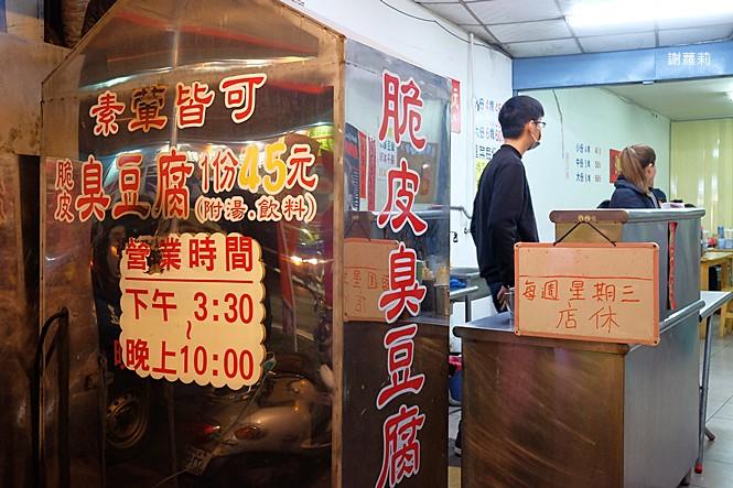 40124369851 ecccb99eb1 b - 台中東區 | 濃鄉臭豆腐。台中火車站美食推薦 超好吃隱藏版臭豆腐,只有在地人才知道的低調銅版美食!
