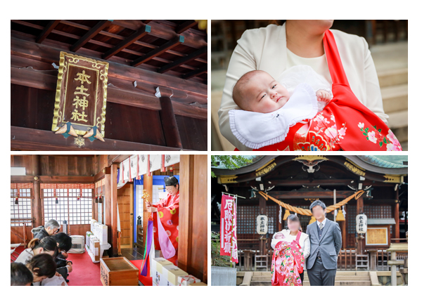 本土神社(岐阜県多治見市)でお宮参り・100日祝い写真の出張撮影 ご自宅でお食い初め ママの手作り料理