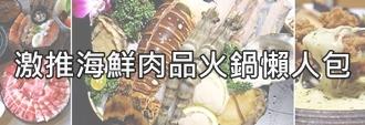 25594617917 5301d31780 o - 熱血採訪   石研室石頭火鍋(台中中科店)。必點麻油雞、超猛海鮮鍋,挑戰台中霸氣全牛大拚盤!
