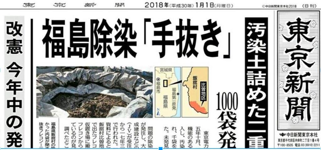 """2018年1月1日東京新聞頭條,""""福島核災除去輻射污染的作業、偷工減料(手抜き)""""。"""