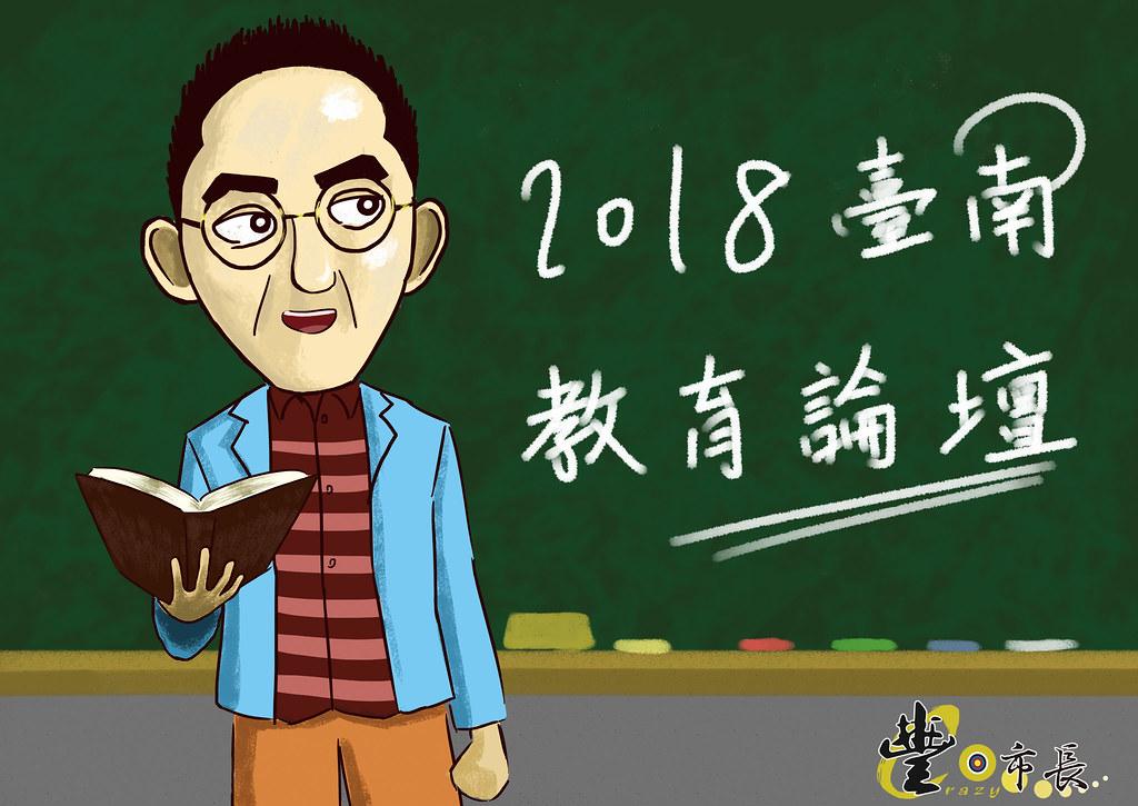 台南,台南市長,林義豐,豐市長,教育
