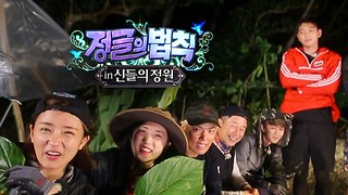 Law Of The Jungle Ep.348