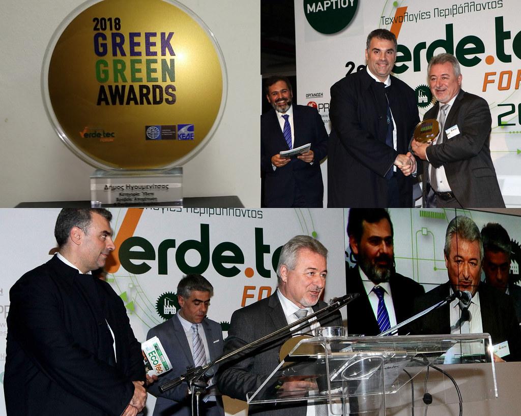Βραβείο στον Δήμο Ηγουμενίτσας και στην ΔΕΥΑΗ για το Έργο της Αποχέτευσης Συβότων, Πλαταριάς, Πέρδικας και Αρίλλα