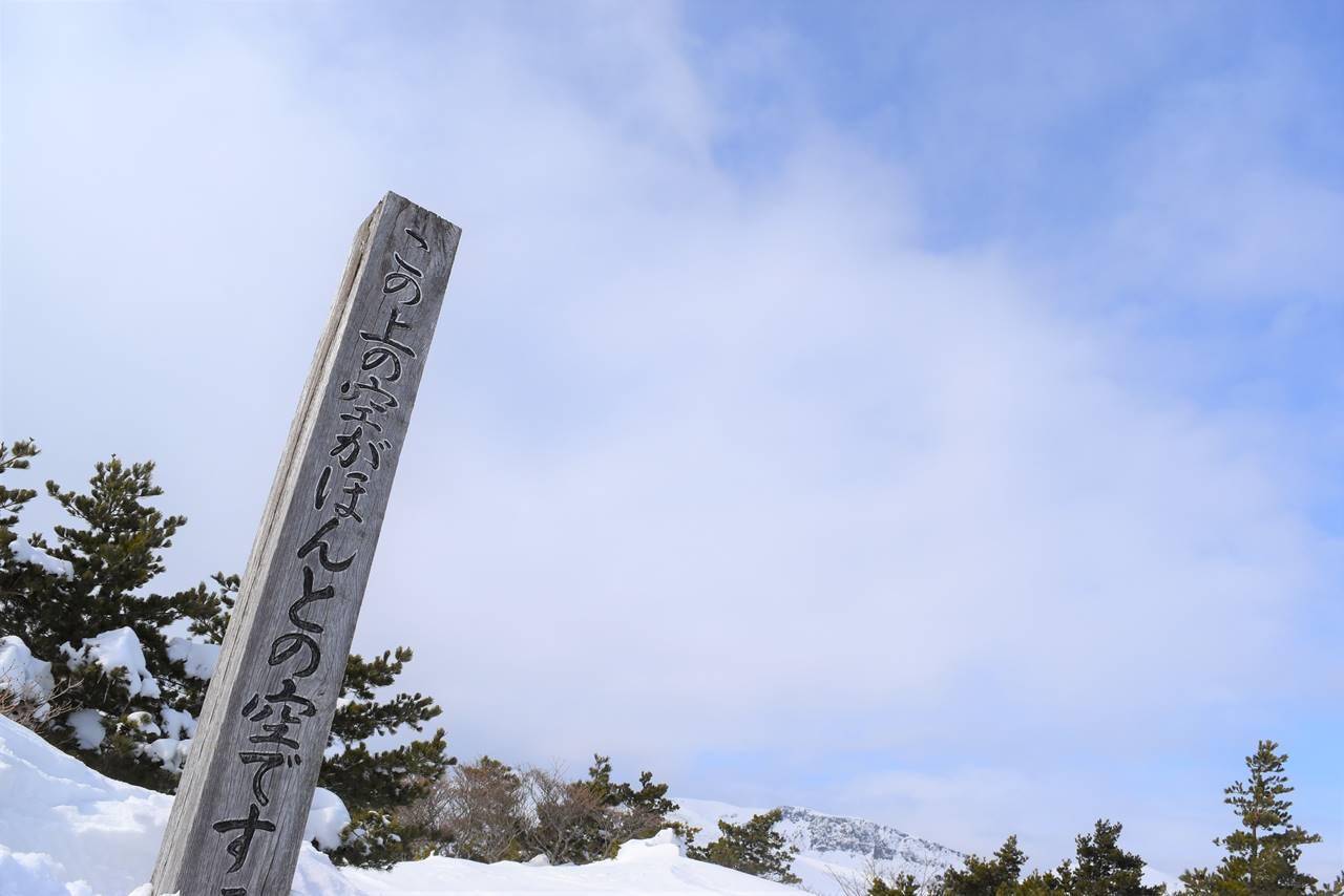 安達太良山 この上の空がほんとの空です