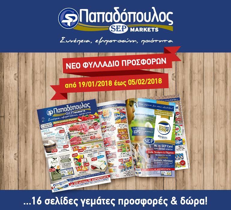 Νέο φυλλάδιο προσφορών από τα SEP Markets Παπαδόπουλος με 16 σελίδες γεμάτες προσφορές & δώρα!