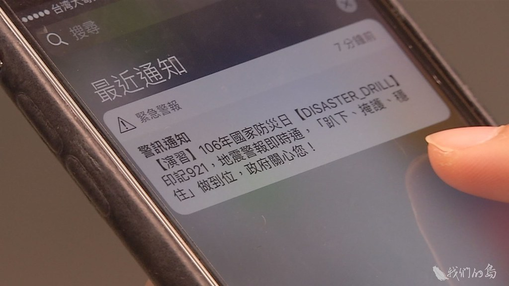 941-1-34相較地震發生時,會以簡訊通報民眾避難,工業災害至今還是沒有放進國家防災通報系統裡。