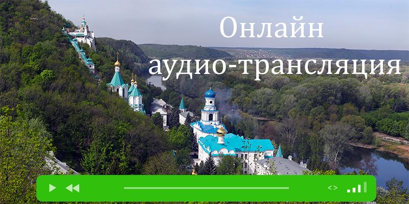 Онлайн аудио-трансляция Святогорской Лавры