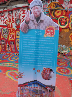 History about the Rainbow Village. The person here is Rainbow Grandpa or real name Huang Yung-fu | by huislaw