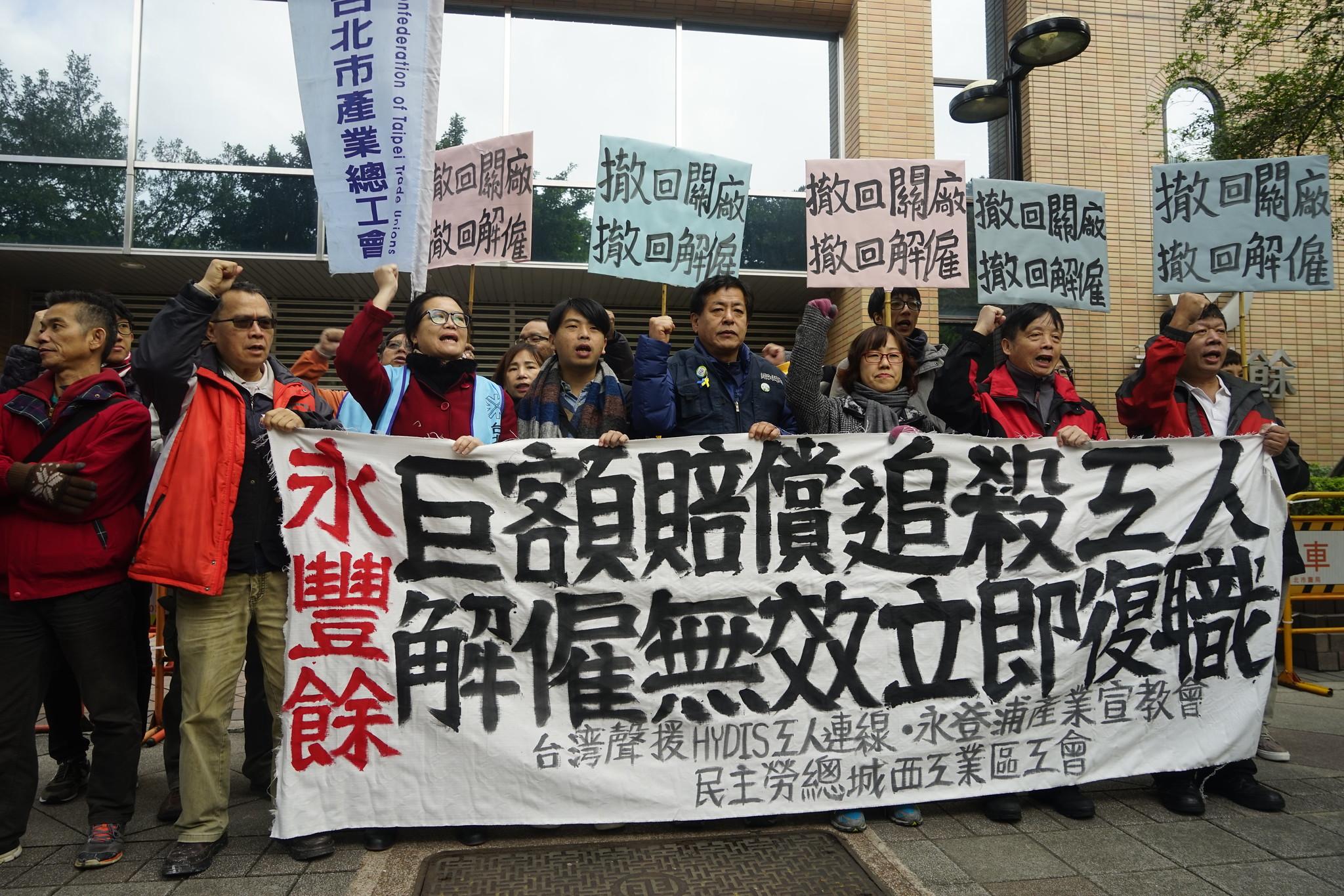 Hydis工人的抗爭還沒有結束,今晨與台灣聲援者聚集在永豐餘總部門前,呼籲資方「撤回解僱」。(攝影:張宗坤)