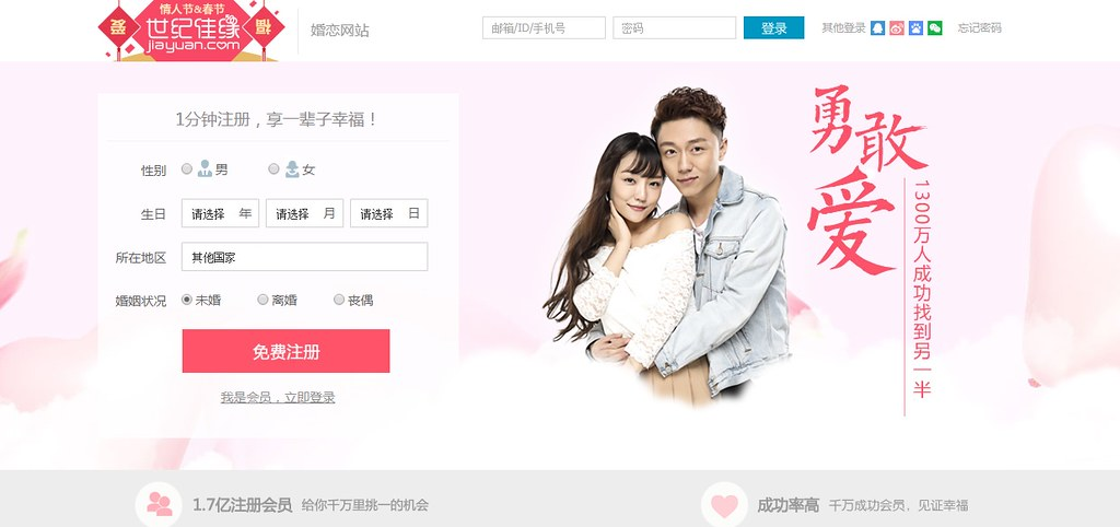 chinese dating websites