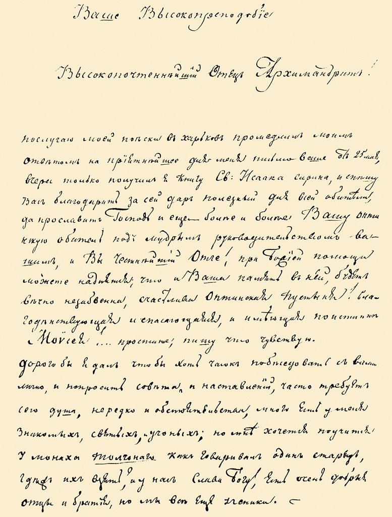 Письмо архимандрита Арсения (Митрофанова) отцу Моисею (Путилову)