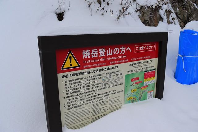 焼岳登山口の看板