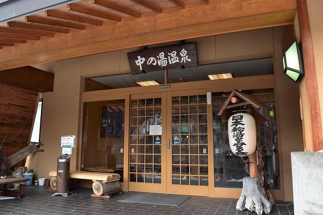 中ノ湯温泉旅館