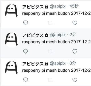 MESH ラズパイ 2017.12