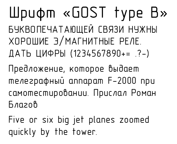 Font GOST for preparation of drawings
