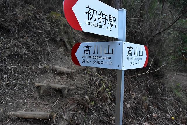 高川山登山口 男坂・女坂コース