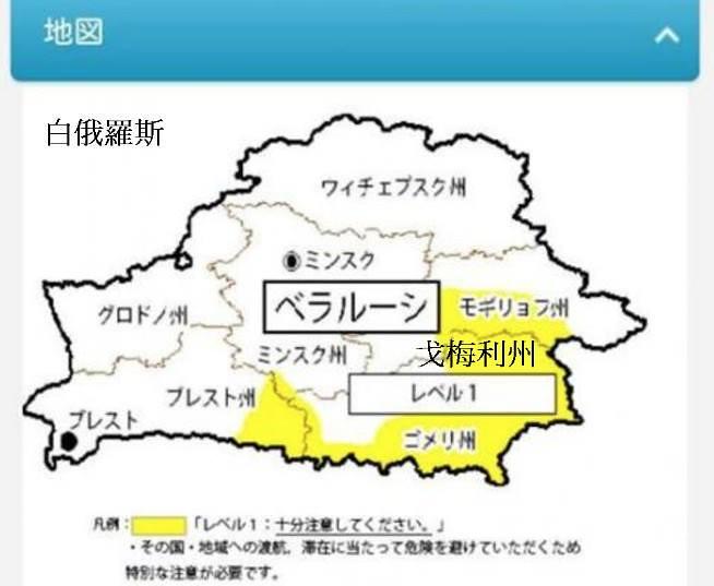 圖3:日本外務省把白俄羅斯核災區列為旅遊警示區。