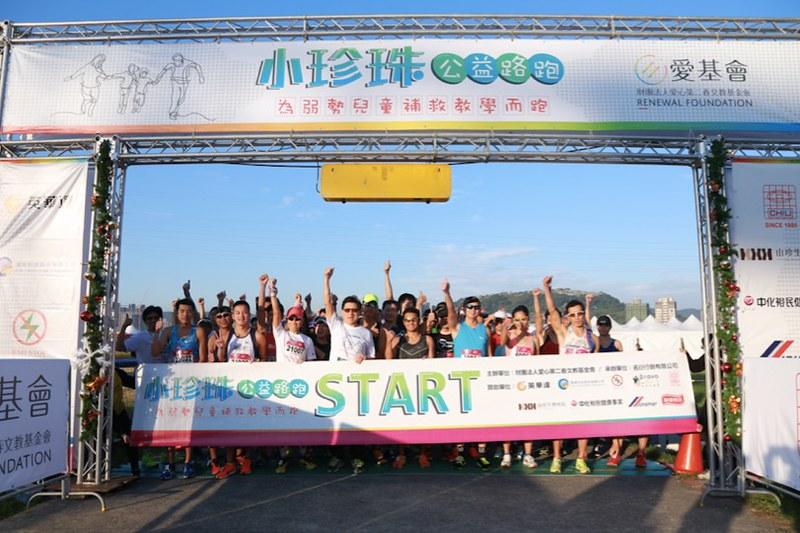 第1屆小珍珠公益路跑盛大開跑。(主辦單位提供)