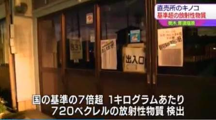 圖4:2017年8月底,栃木県那須塩原市農産物直賣所的菇類被驗出超標7倍。