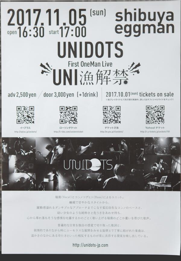 UNIDOTS | UNI漁解禁