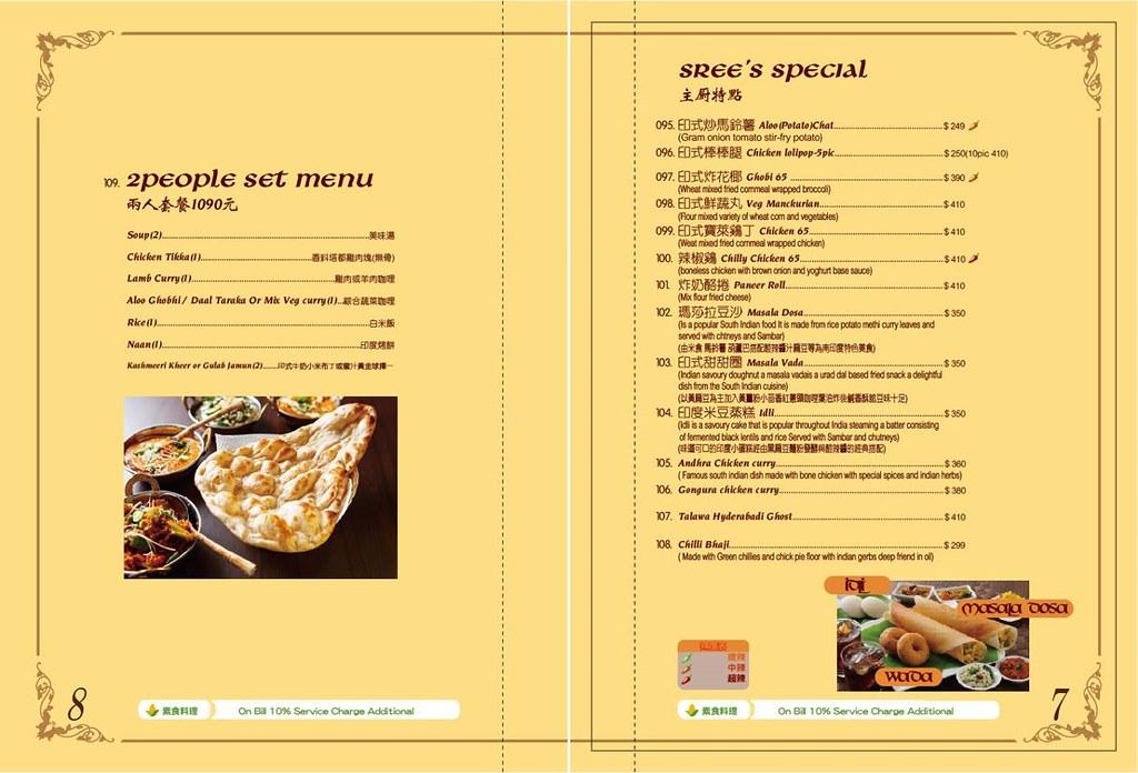 27532545369 a9cc26afd3 b - 熱血訪採 | Sree India Palace  斯里印度餐廳,道地印度主廚坐鎮真的超好吃,公益路巷弄內的異國隱藏版!