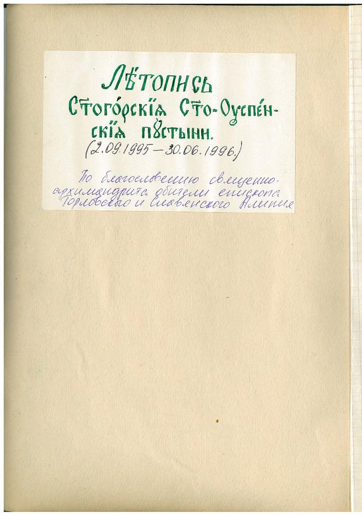 Летопись Святогорской Лавры